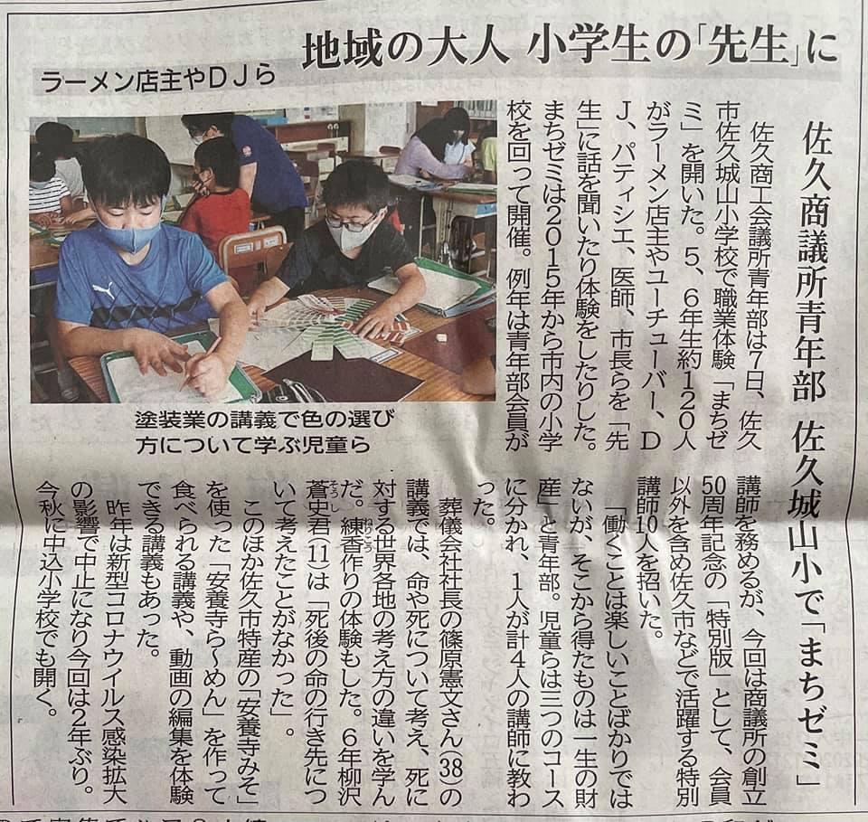 20210707_城山小学校まちゼミ家族葬のつばさホール信濃毎日新聞