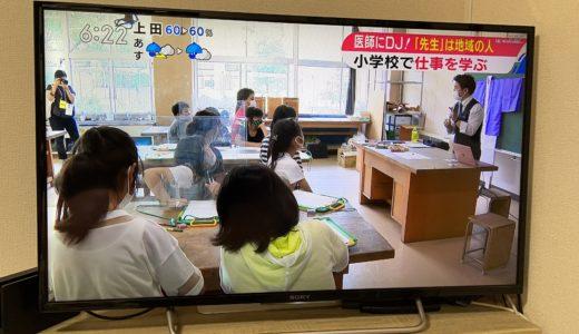 2021.07.08 城山小学校「まちゼミ」が各種メディアで紹介