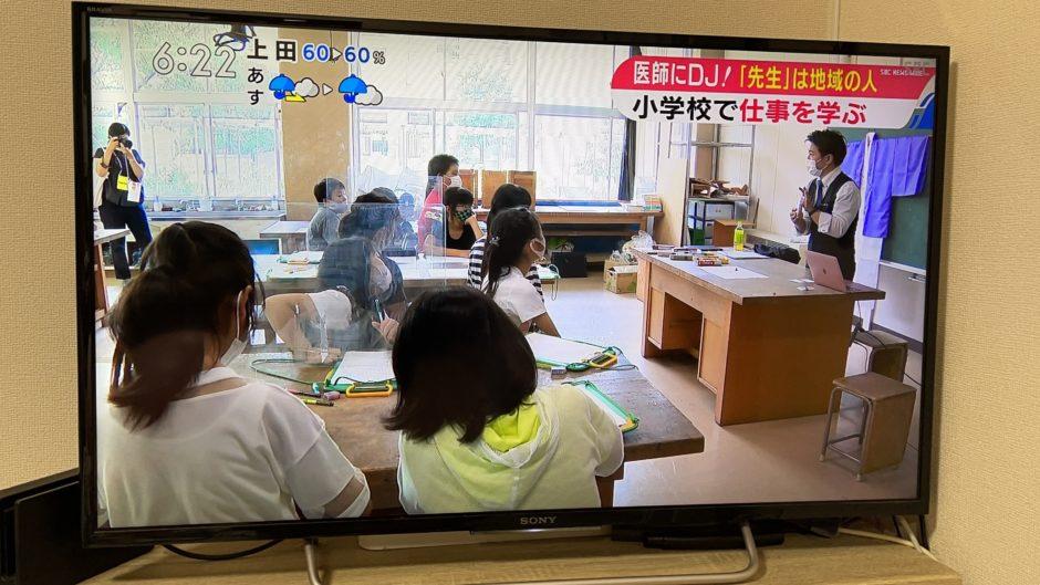 20210707_城山小学校まちゼミ家族葬のつばさホールSBCニュースワイド