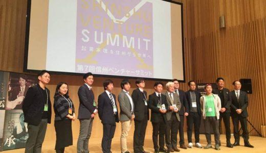 信州ベンチャーサミット2019(2019.02.09)で、弊社代表 篠原が起業家ピッチ グランプリを獲得いたしました