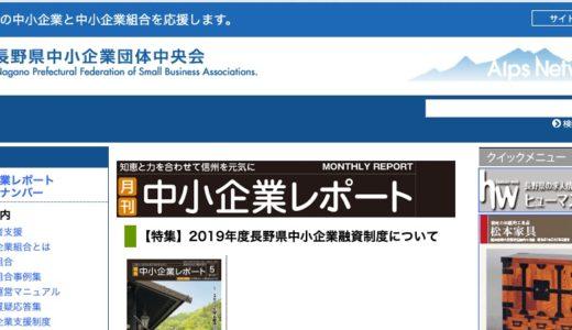 2019.06.27 長野県中小企業団体中央会 東信支部様にて講演会