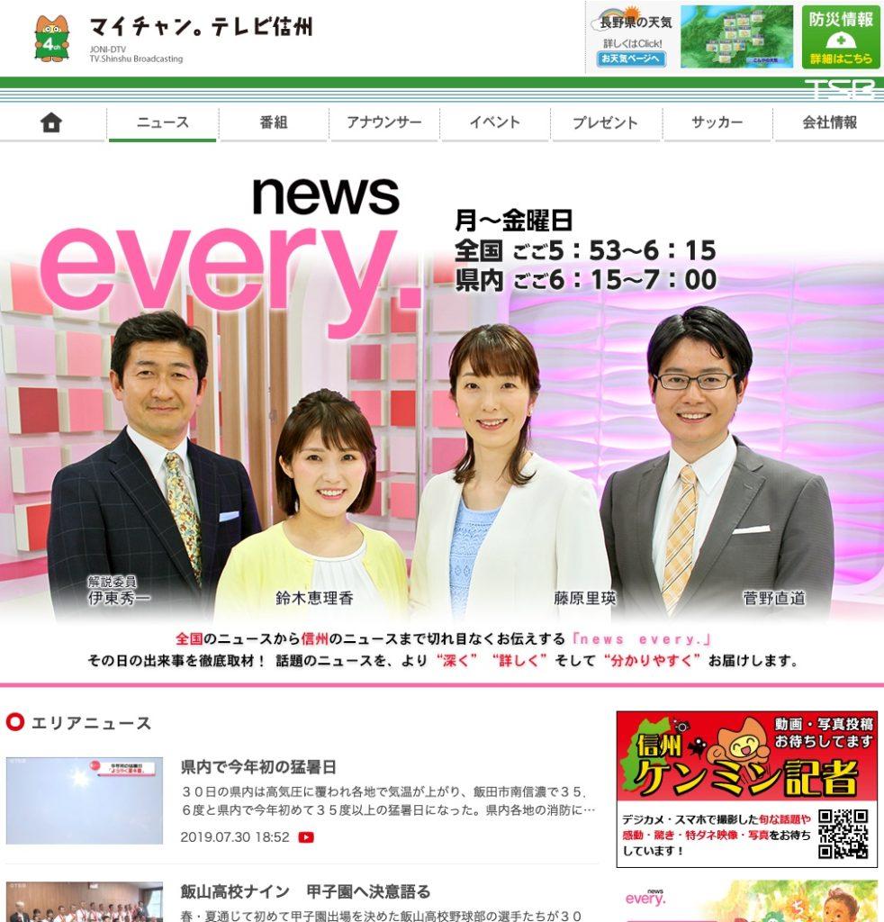 テレビ信州 news every.