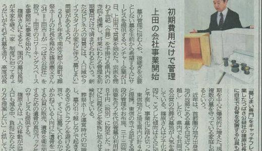 信濃毎日新聞様にて、長野県初の墓じまい専門社創業が紹介 2017.04.12