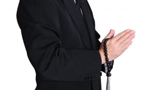 葬儀の服装マナー
