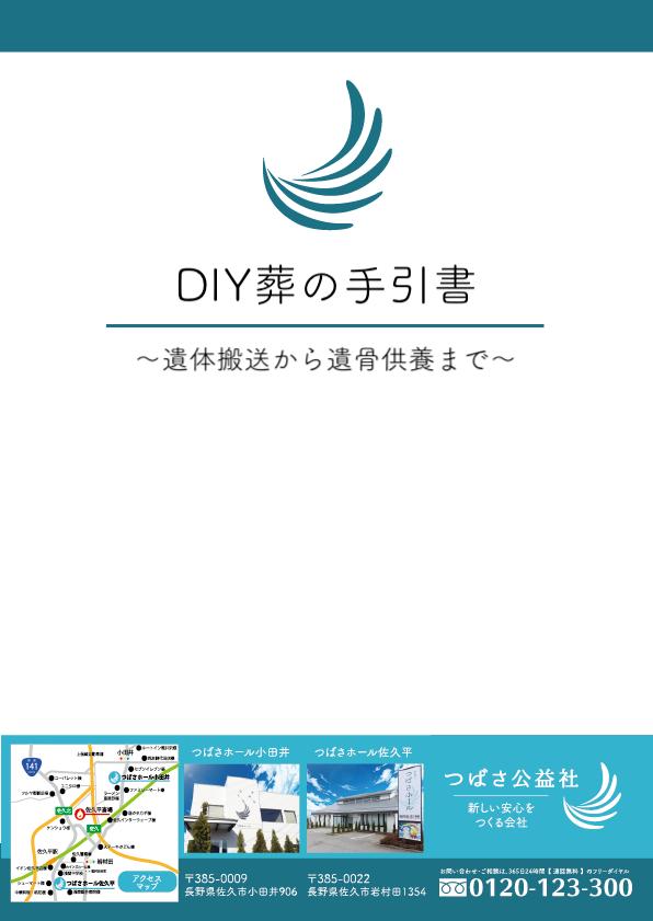 DIY葬の手引書〜遺体搬送から遺骨供養まで〜