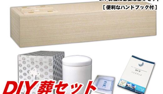 2019.12.12 新商品「DIY葬(自葬)プラン」¥25,800提供開始
