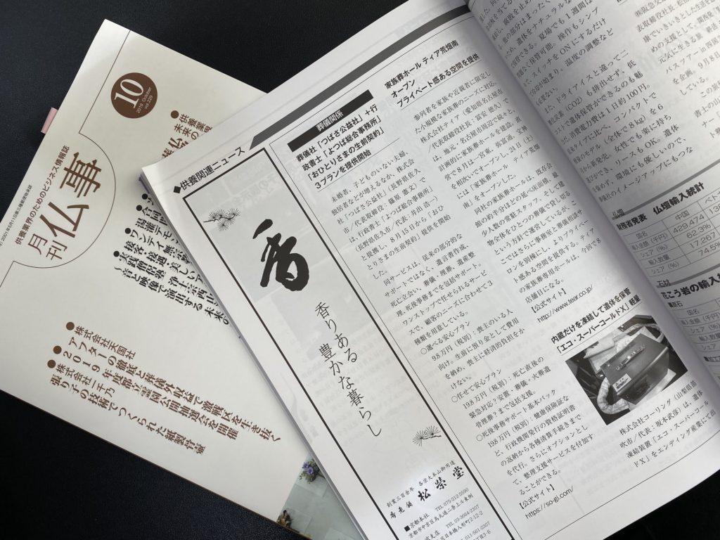月刊仏事10月号 つばさ公益社「おひとりさまの生前契約」