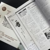 2019.10.04 鎌倉新書「月刊仏事」に掲載