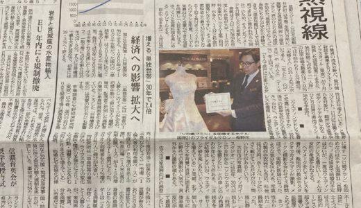 2019.10.06 信濃毎日新聞「おひとりさま特集」で紹介