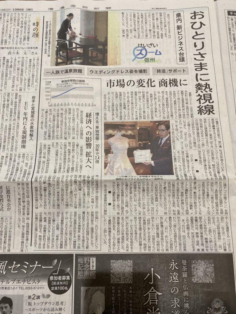信濃毎日新聞 つばさ公益社「おひとりさまの生前契約」