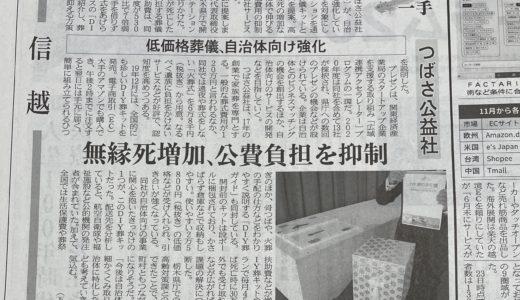 2020.11.25 つばさの「自治体向け葬儀サービス」が日本経済新聞で紹介