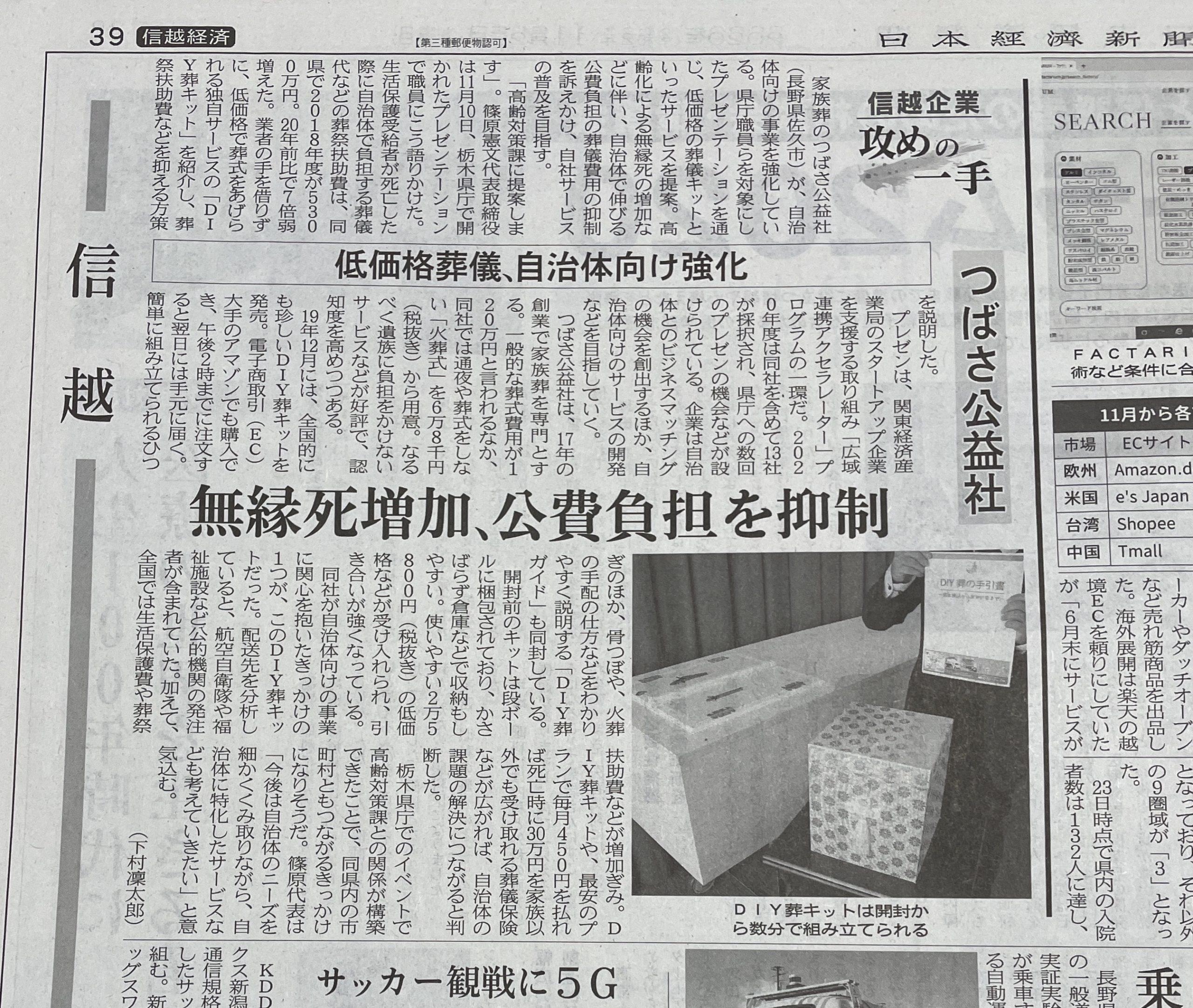 日本経済新聞つばさの自治体向け葬儀サービスが紹介されました。