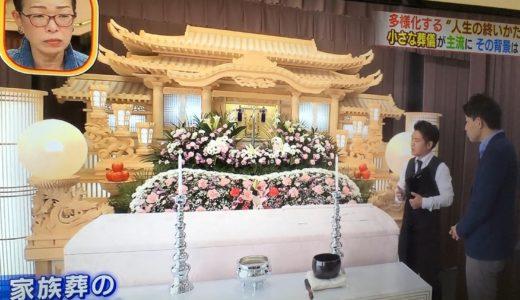 2019.11.28 SBC「ずくだせテレビ」変わりゆくお葬式特集・紹介