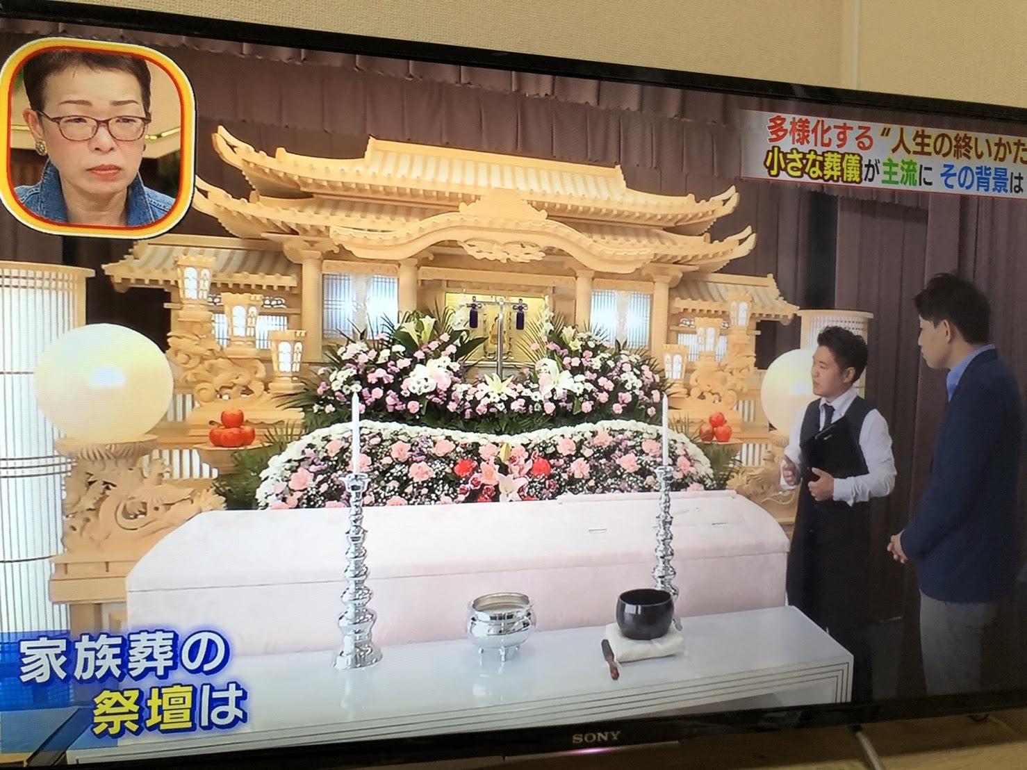 SBCずくだせテレビ・ずくだせジャーナル 変わりゆくお葬式 つばさ公益社