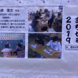 野沢小学校 まちゼミ新聞 2019