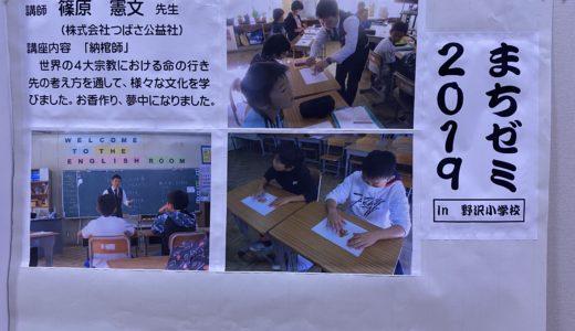 2020.02.17 イオン佐久平へ野沢小学校「まちゼミ」新聞掲示