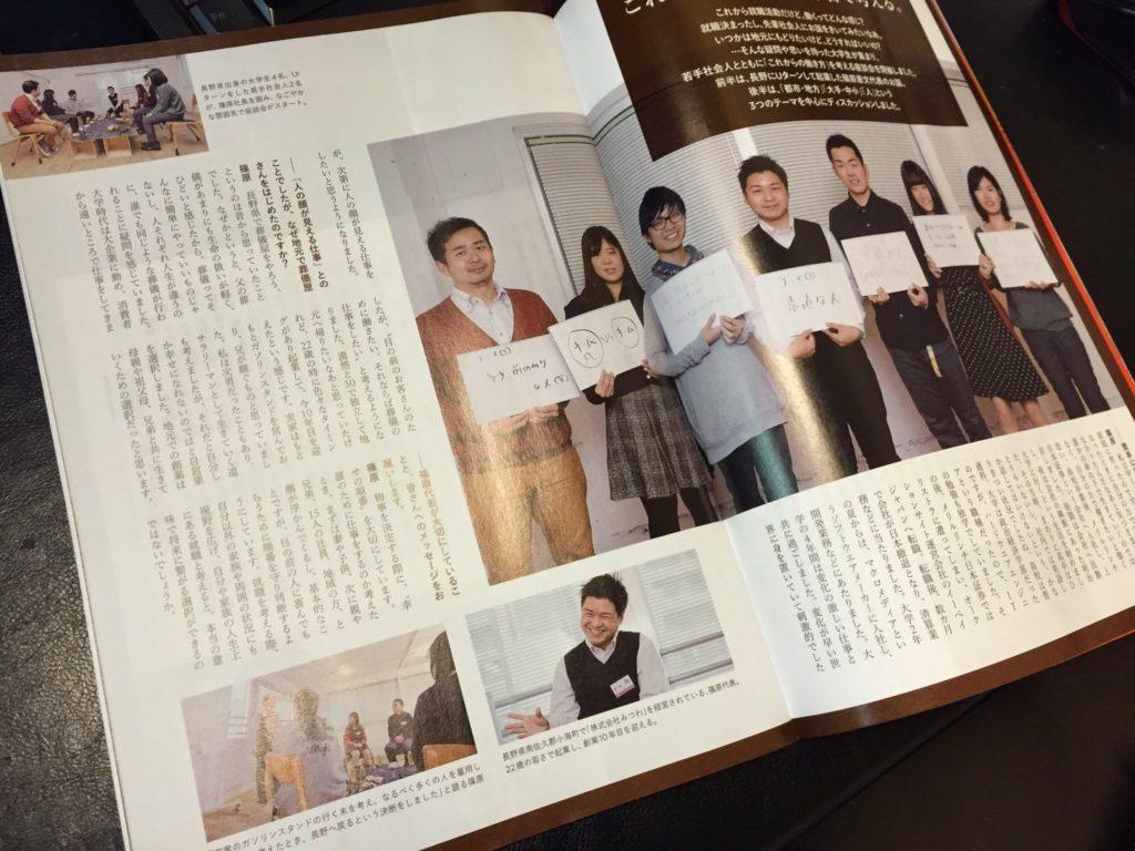信州就活ストーリー[信濃毎日新聞社発行]にロングインタビュー記事が掲載