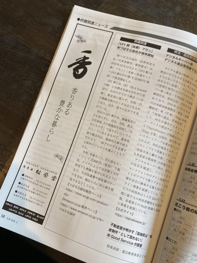 鎌倉新書月刊仏事2月号 つばさホール DIY葬プラン