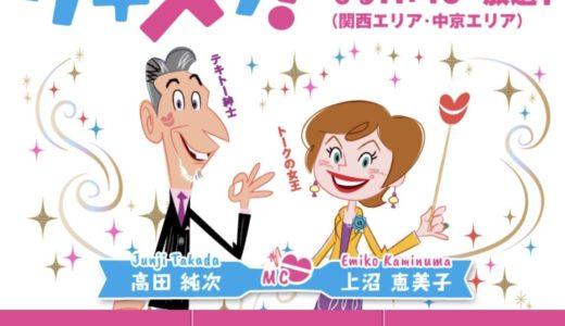 2020.12.20 大阪読売テレビでつばさ公益社のDIY葬が紹介