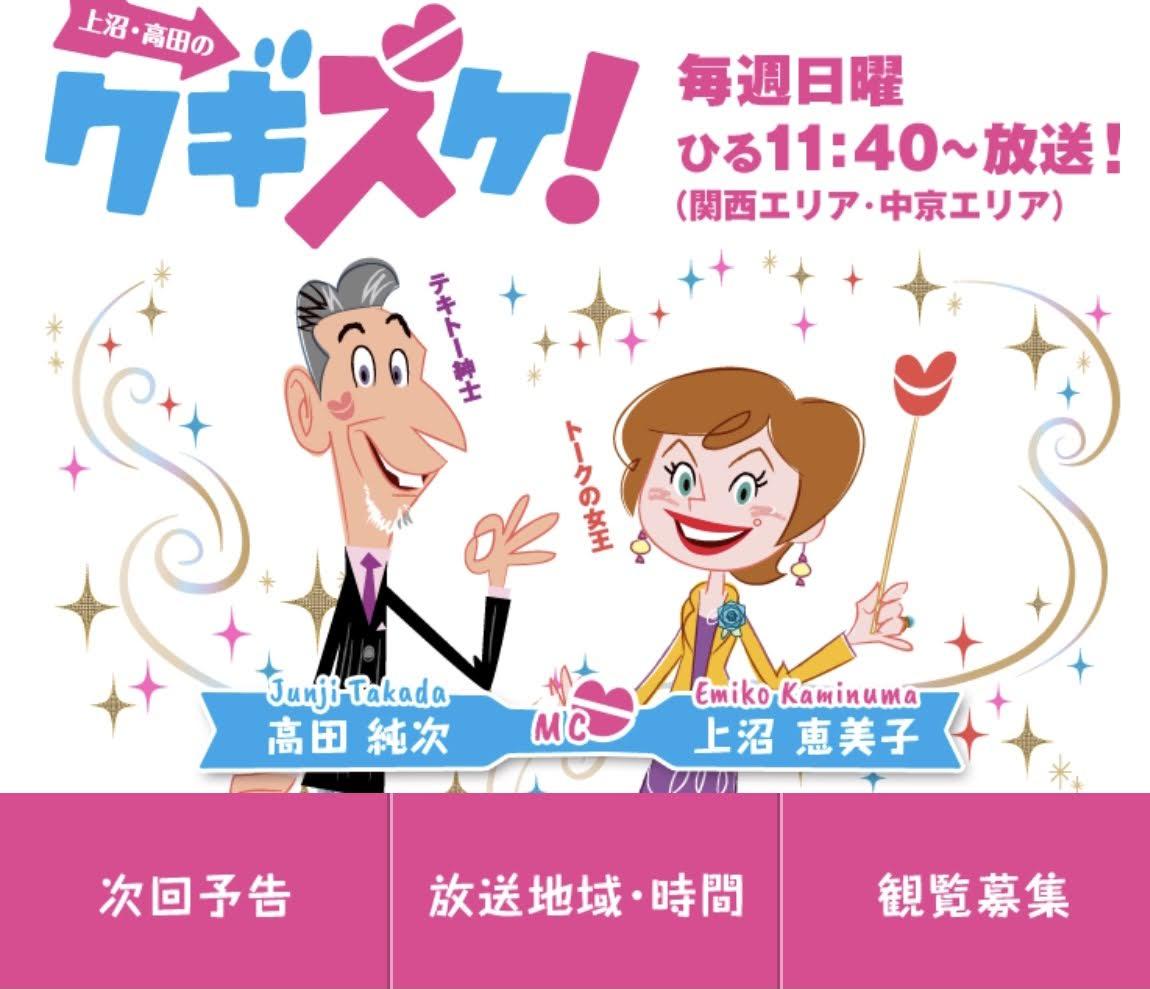 読売テレビ「クギズケ!」で長野県つばさ公益社のDIY葬提供が紹介されました。