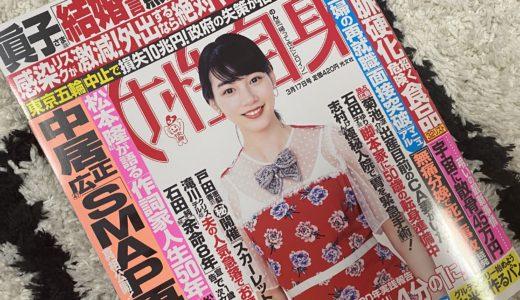 2020.03.06 週刊「女性自身」へつばさの「ゼロ葬」が紹介
