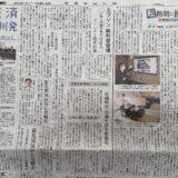 信濃毎日新聞 つばさ公益社 非対面非接触のオンライン弔問