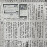 つばさ公益社オンライン弔問、オンライン追悼サービスが信濃毎日新聞へ掲載されました。