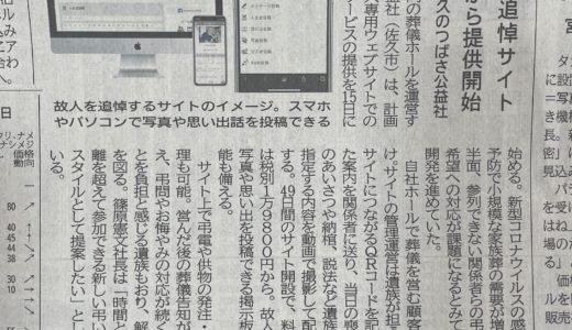 2021.02.04 つばさのオンライン弔問・追悼サービスが信濃毎日新聞へ掲載されました。