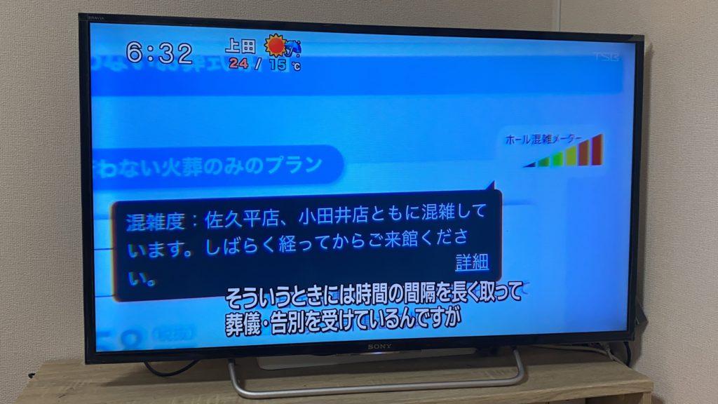テレビ信州「news every.」家族葬のつばさ コロナウィルス対策紹介 3密回避メーター