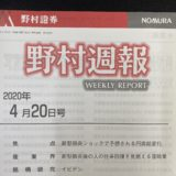 野村週報(4/20号)裏表紙 天眼鏡へ「つばさのDIY葬」が紹介されました。