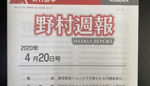 2020.06.12 野村證券週報へ「つばさのDIY葬」が紹介されました。