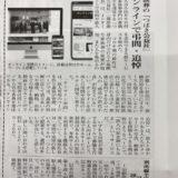 佐久市民新聞へつばさのオンライン弔問が紹介されました