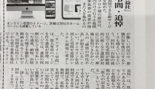 2021.03.05 佐久市民新聞へつばさのオンライン弔問が紹介