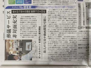 20200916信濃毎日新聞つばさ公益社非接触サービス開発記事