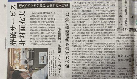 2020.09.16 信濃毎日新聞へファンドからの資金使途特集記事が掲載。