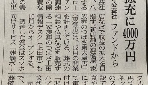 2020.09.16 日本経済新聞へ当社記事が掲載されました。