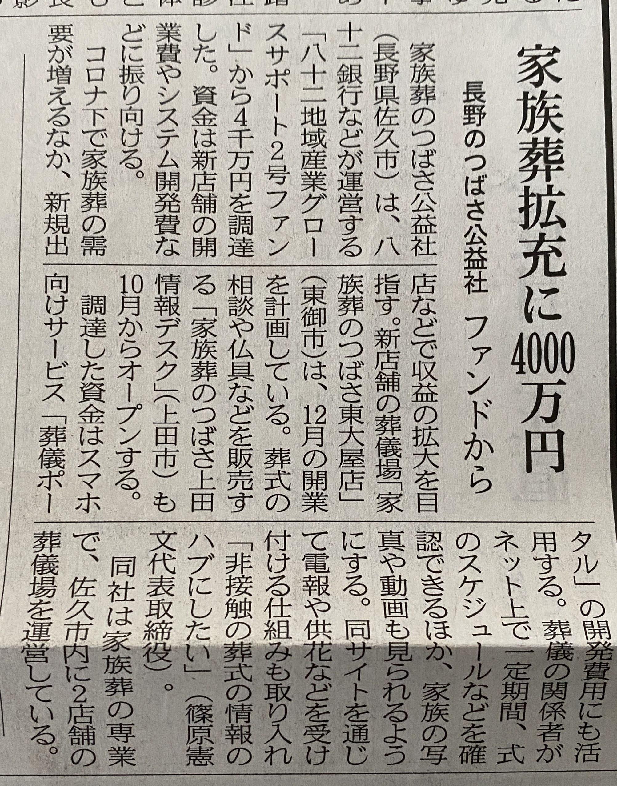 日本経済新聞20200916つばさ公益社八十二キャピタル資金調達