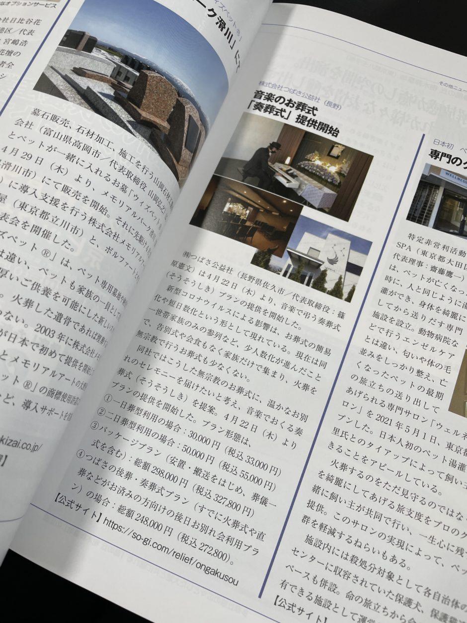 奏葬式 家族葬のつばさホール月刊仏事