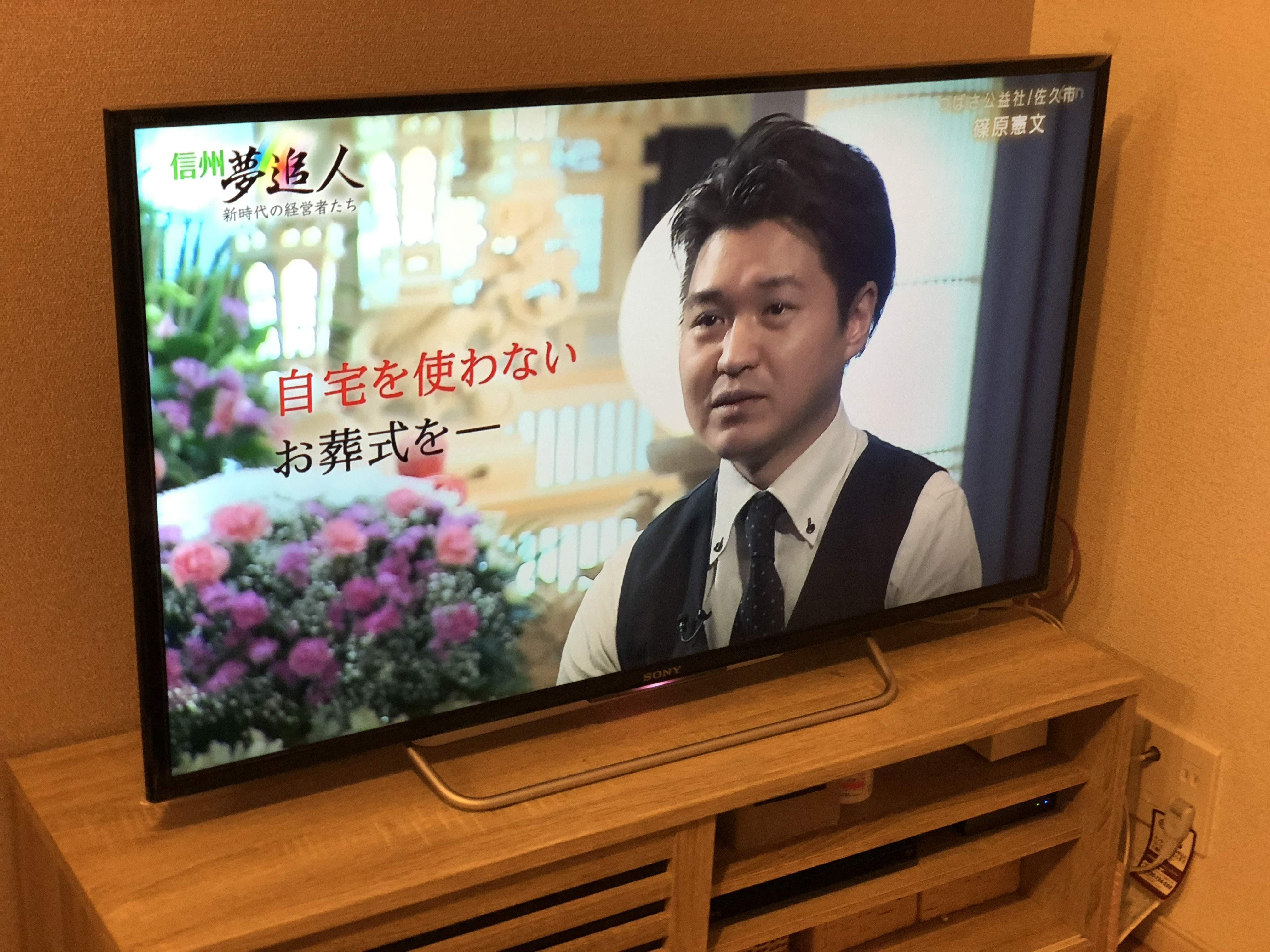 長野朝日放送「夢追人」出演
