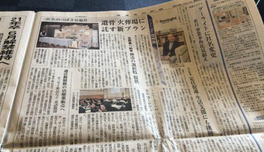 信濃毎日新聞 経済欄へ当社で提供する「ゼロ葬」をご紹介いただきました。2018.09.22