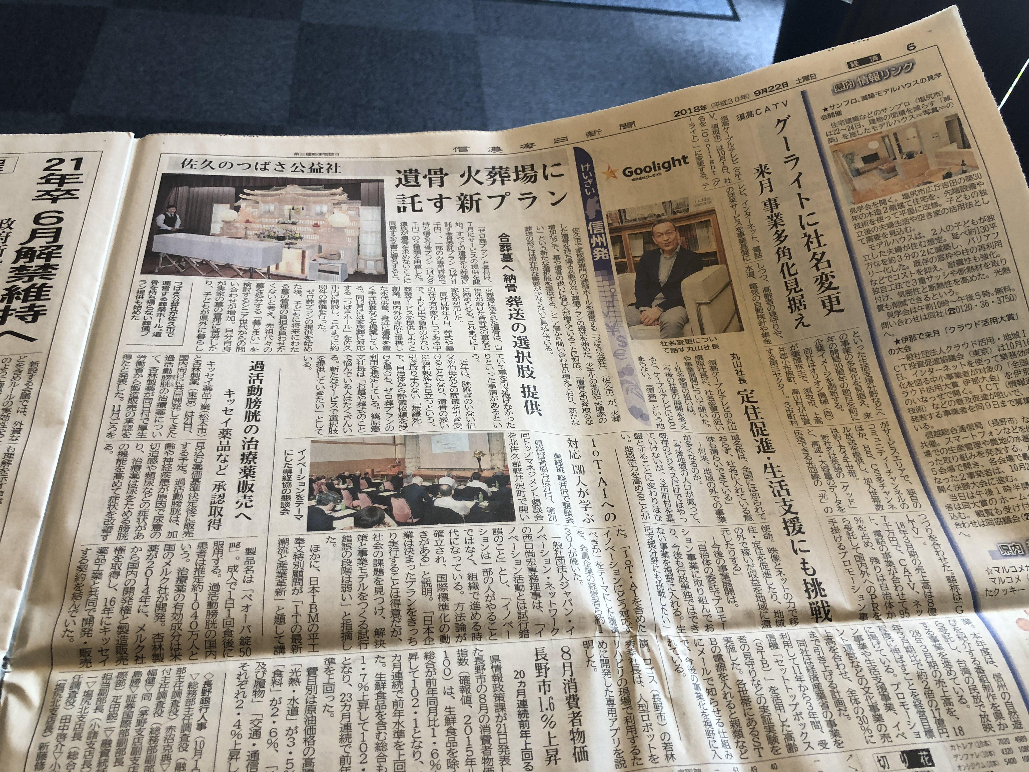 信濃毎日新聞経済欄「けいざい信州発」つばさ公益社ゼロ葬