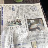2019.02.20 「自宅を使わないお葬式」への取り組みが信濃毎日新聞様にご掲載いただきました。