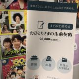 20190817_SBCラジオつれづれ散歩道_おひとりさまの生前契約