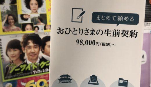 2019.08.17 SBCラジオ「つれづれ散歩道」生出演!「おひとりさまの生前契約」をご紹介