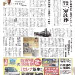 佐久市民新聞 掲載記事