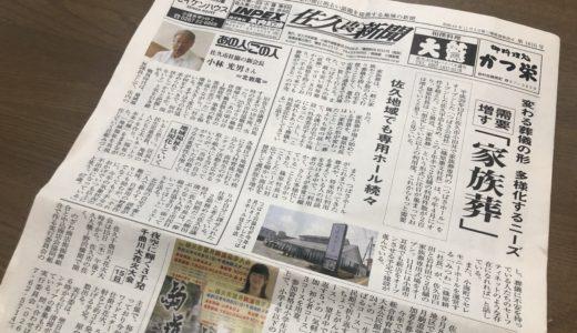 2019.08.06 佐久市民新聞へ当社の家族葬への取り組みなどが1面で紹介されました!