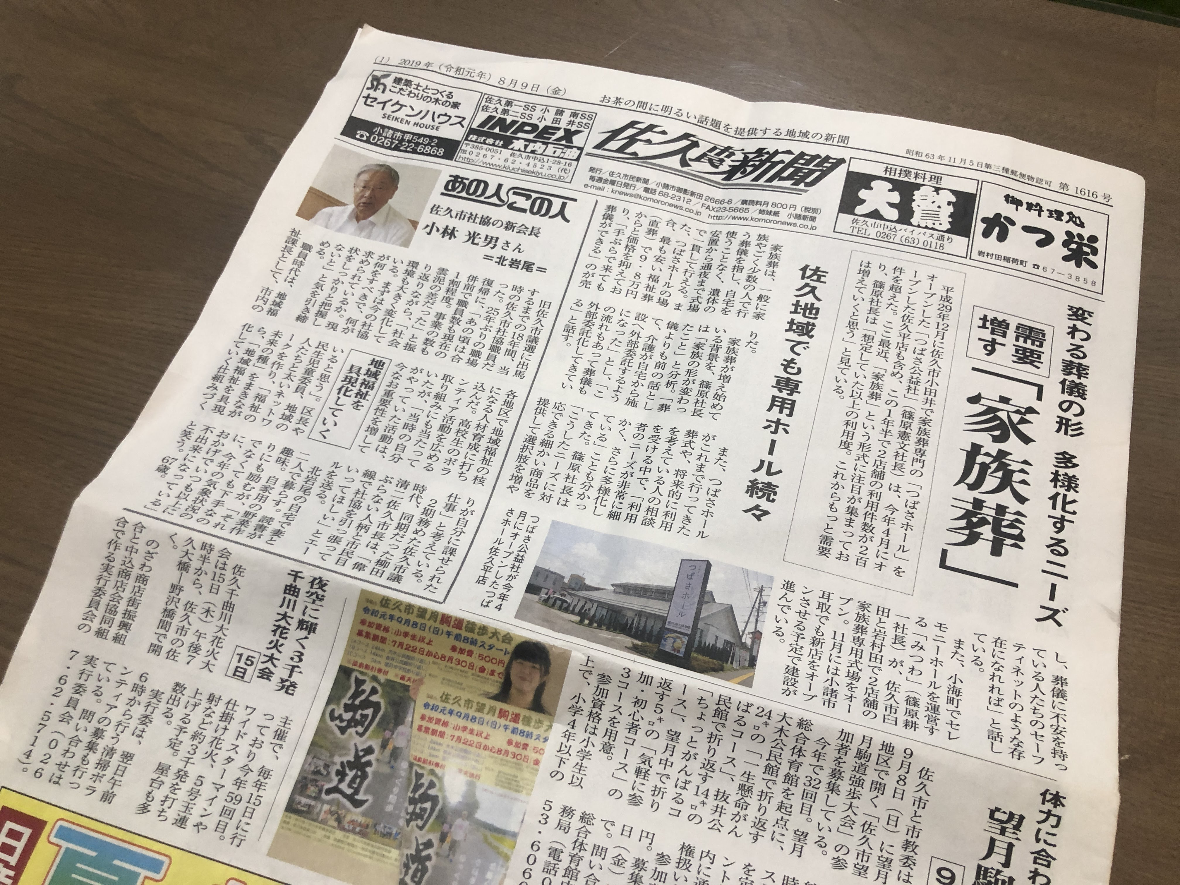 2019年8月6日つばさ公益社@佐久市民新聞