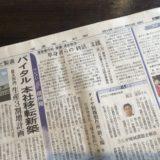 つばさ公益社@信濃毎日新聞経済欄