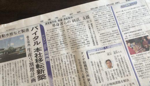 2019.08.23 信濃毎日新聞 経済欄へ当社の取り組みが掲載されました。