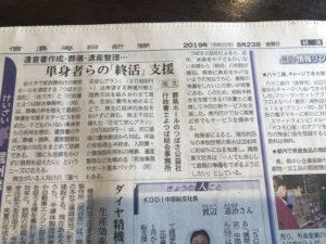 信濃毎日新聞記事詳細